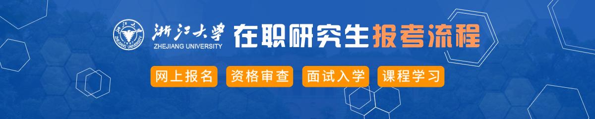 浙江大学在职研究生报考流程介绍