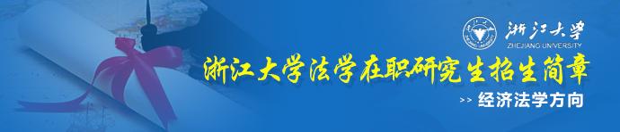 浙江大学光华法学院法学(经济法学方向)在职研究生招生简章