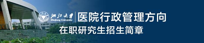 浙江大学公共管理学院(医院行政管理方向)在职研究生招生简章