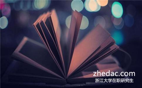 浙江大学在职研究生入学方式有哪些
