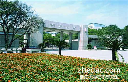 浙江大学同等学力申硕考试成绩可以保留吗